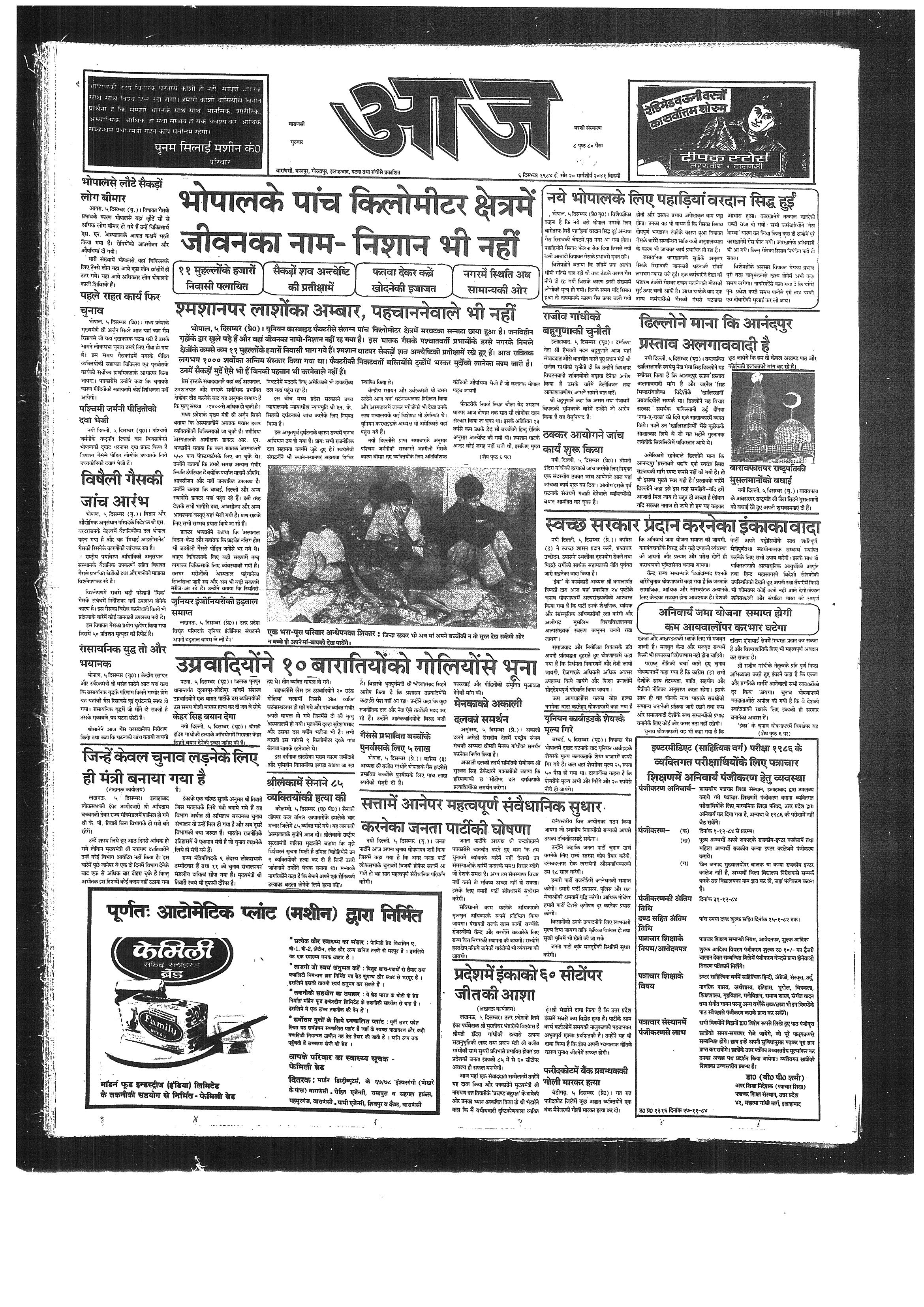 newspapers hindi essays custom paper academic writing service newspapers hindi essays